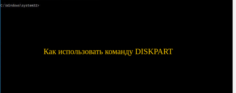 ⚙️ Как создать разделы диска в Windows с помощью команды diskpart