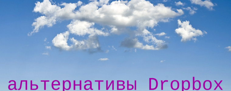 🌜  Лучшие 12 альтернатив Dropbox