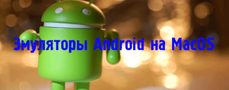 🔯 4 лучших эмуляторов Android на Mac