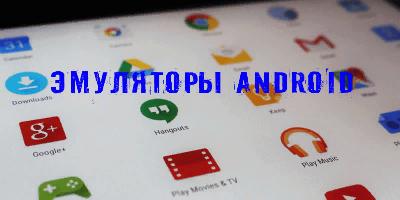 🔖  4 лучших эмулятора Android для Linux
