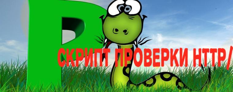 🧁 Скрипт Python для проверки поддержки веб-сайта HTTP / 2