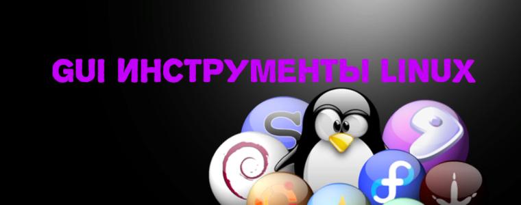 🥭 10 лучших инструментов GUI для системных администраторов Linux