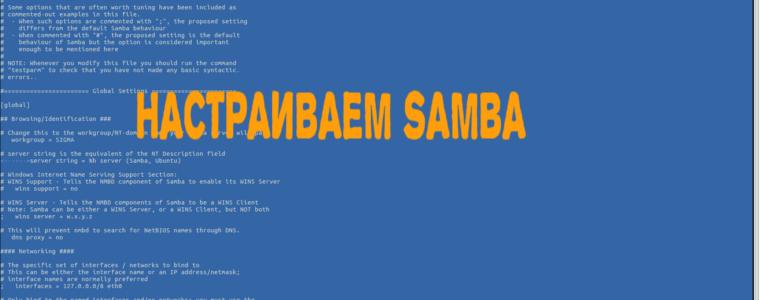 🥤 Установка и настройка общего ресурса сервера Samba в Debian 10 / Ubuntu 18.04