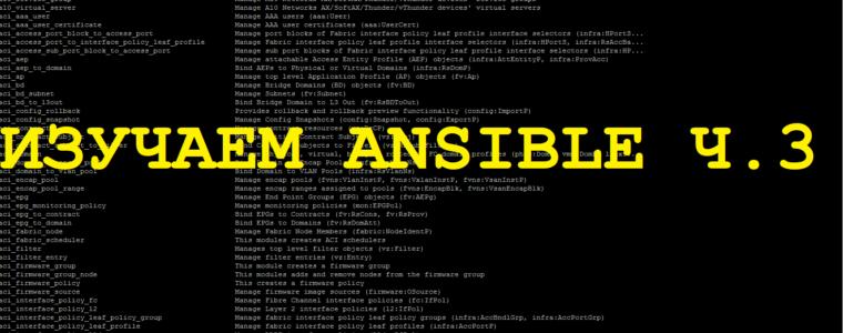 📜  Как настроить управляемые узлы Ansible и запустить специальные команды – часть 3