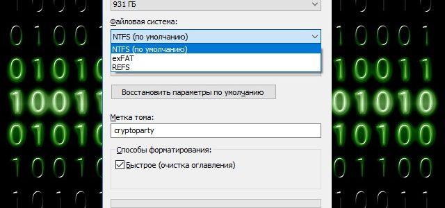 📂 Сравнение FAT32, exFAT и файловой системы NTFS