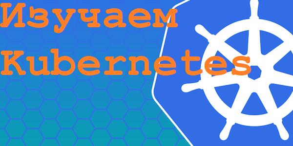 ☸️  Установка и использование Helm 3 в кластере Kubernetes