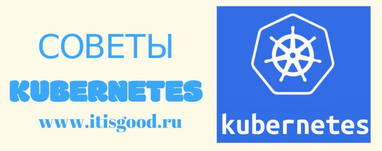 ☸️  Как настроить удобный терминал Kubernetes