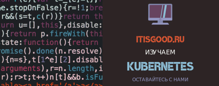☸️ Ошибка Kubernetes The connection to the server localhost:8080 was refused