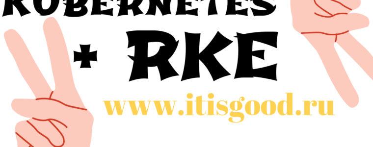 ☸️ Установка производственного кластера Kubernetes с Rancher RKE