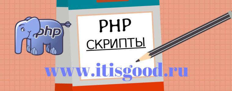 📜  Как проверить PHP-скрипт