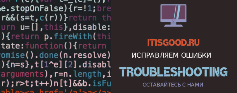 🛠️  Как решить ошибку  «Temporary failure in name resolution»