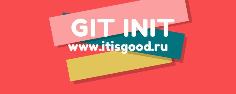 📂  Простой учебник по git init для начинающих