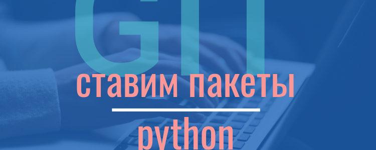 🐍  Как установить пакеты Python из GitHub на Linux