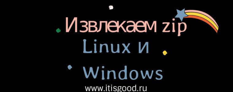 🐧 Как создавать и распаковывать Zip-файлы в определенный каталог в Linux и Windows