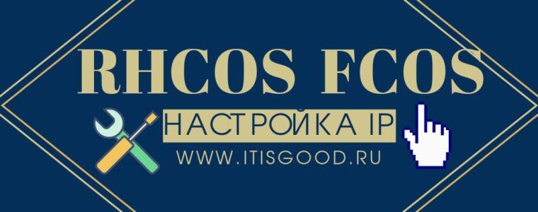 🐧 Как установить статический IP-адрес на машине RHCOS / FCOS