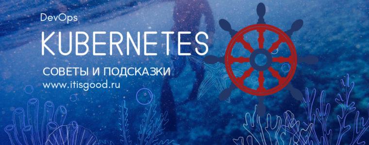 ☸️ Kubernetes: советы и хитрости, как максимально использовать Kubernetes