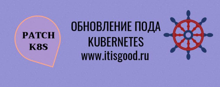☸️ Как обновить работающий под Kubernetes