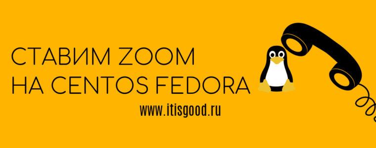 🐧 Установика Zoom клиента на CentOS 8 / Fedora 32/31/30