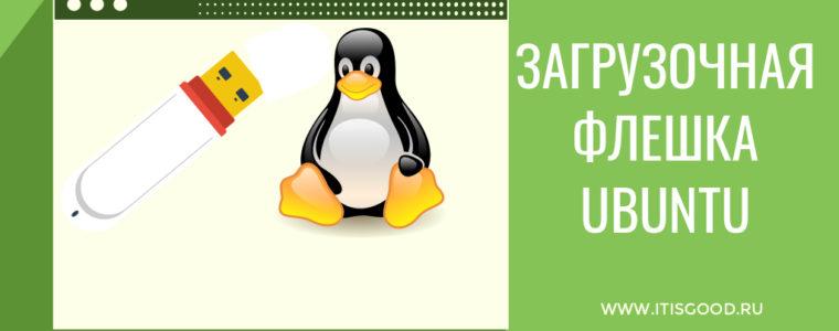 💿 Как создать загрузочную флешку Ubuntu USB