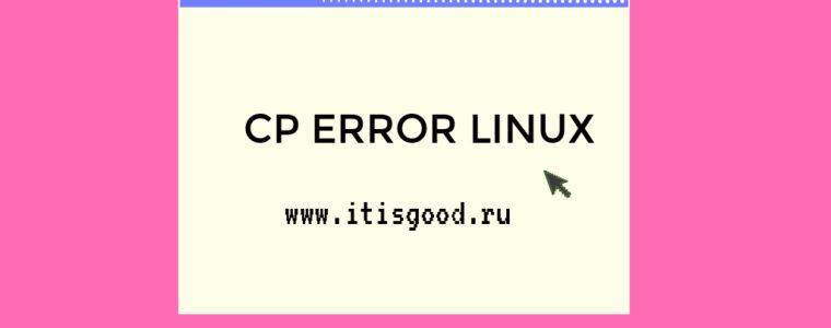🛠️  cp: omitting directory  — ошибка при копировании каталога на Linux