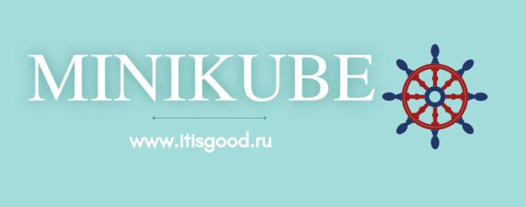 ☸️ Minikube: развертывание контейнера с использованием частного реестра образов
