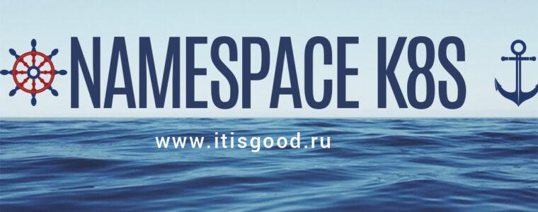 ☸️  Как принудительно удалить пространство имен (Namespace) в Kubernetes