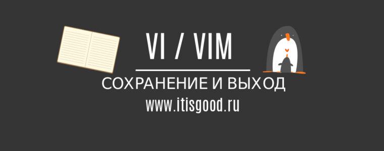 🐧  Как сохранить файл в Vi / Vim и выйти