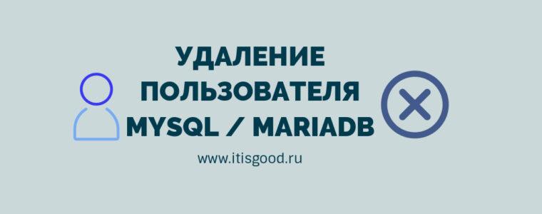 👥 Как удалить пользователя MySQL / MariaDB