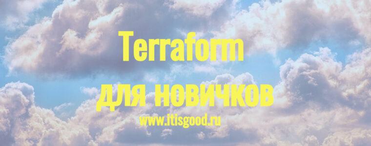 ☁️ Важные команды TERRAFORM, которые мы должны знать