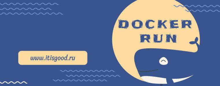 🐳 Как использовать команду Docker run
