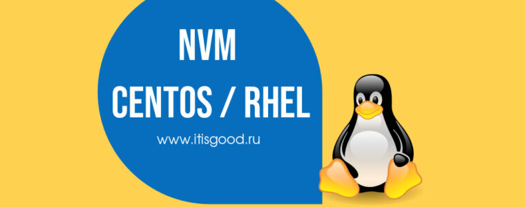 📦 Как установить NVM на CentOS / RHEL 8