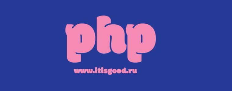 📜 Как удалить определенный элемент из массива в PHP
