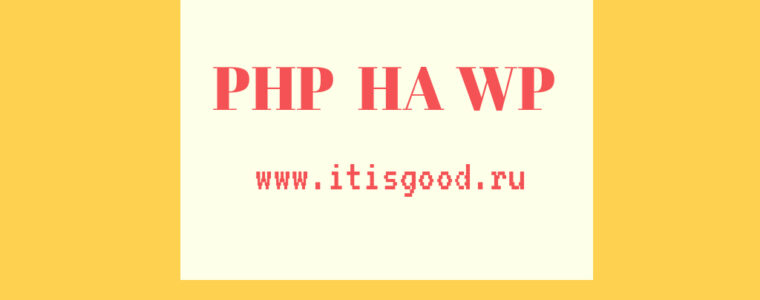 🌐 Как добавить PHP-код в запись или страницу WordPress