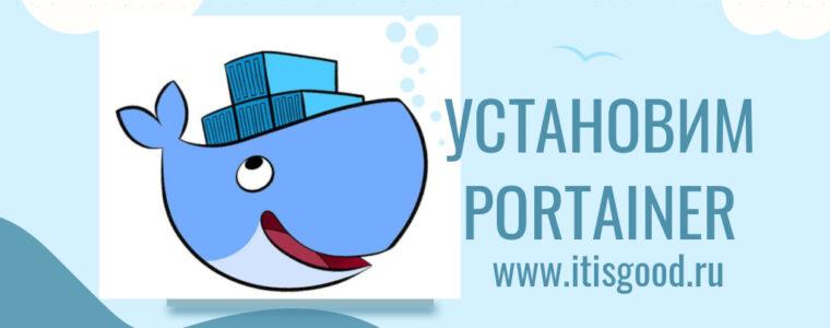 🐳  Как развернуть стек Portainer внутри кластера Docker Swarm