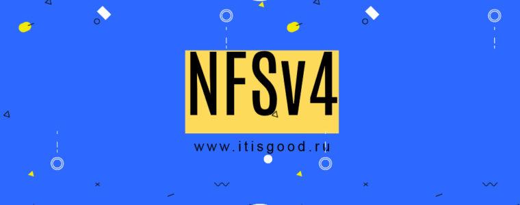 🐧 Как настроить клиента только для NFSv4 с помощью nfsconf на CentOS / RHEL 8