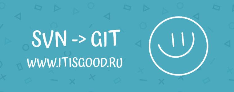 📂  Самое простое руководство по миграции SVN в GIT: преобразование всех репозиториев SVN