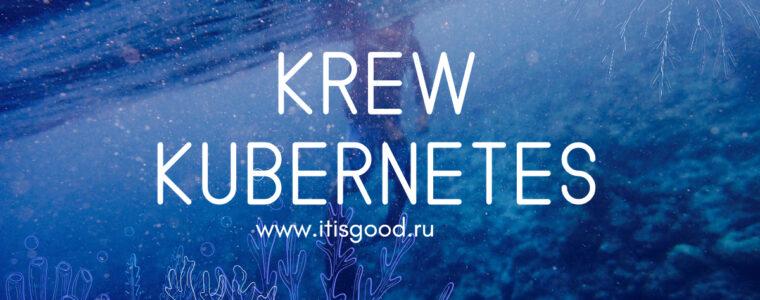 ☸️ Как установить плагины kubectl в Kubernetes с помощью Krew