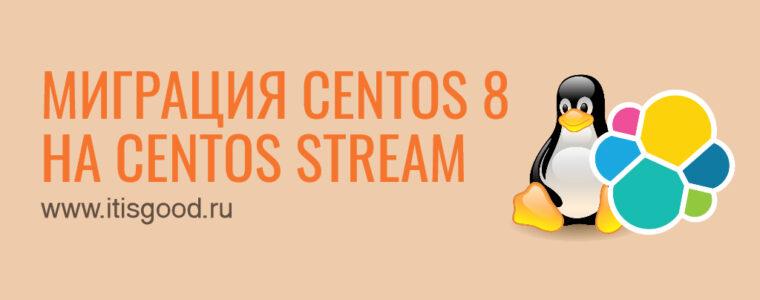 🐧 Как мигрировать с CentOS Linux 8 на CentOS Stream