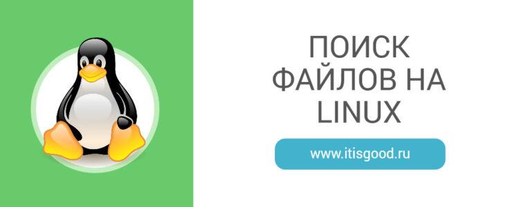 🐧 Как найти файлы по имени без учета регистра на Linux