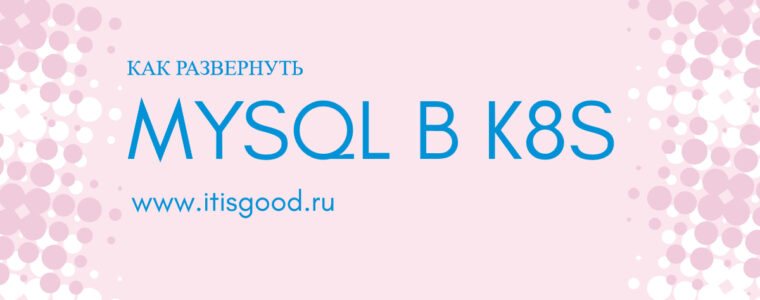 ☸️ Как развернуть MySQL на Kubernetes