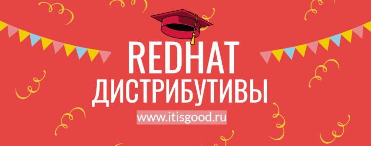🐧 Лучшие дистрибутивы Linux на основе RedHat