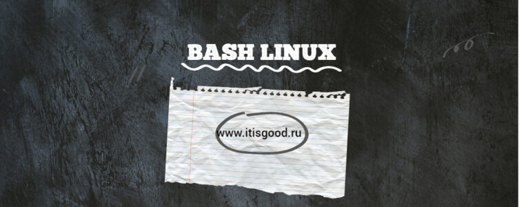 🐧 Как читать файл построчно | скрипт Bash [3 метода]