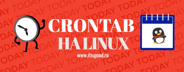 ⏲️ Как просмотреть или составить список заданий Cron на Linux