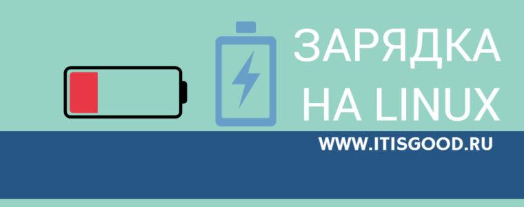 🔋 Как получать уведомление о состоянии аккумулятора, когда батарея полная или разряженная