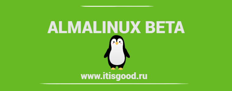 🐧 Бета-версия AlmaLinux доступна для скачивания