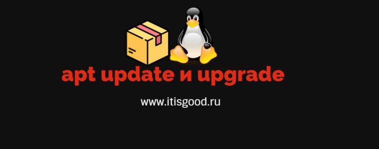 📦 Команды Apt Update и Upgrade – в чем разница?
