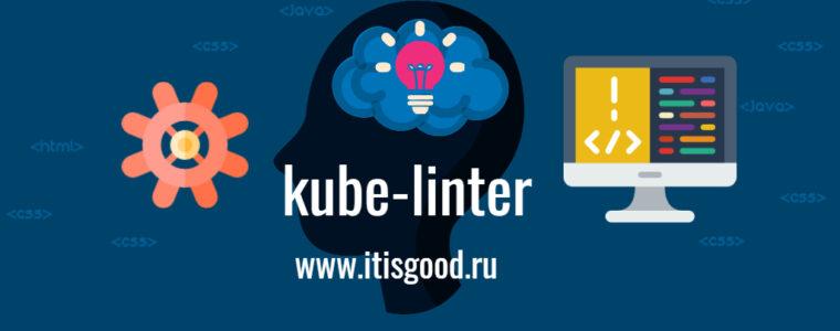 ☸️ Как проверить YAML-файлы Kubernetes на предмет корректности