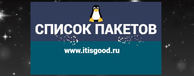 📦  Как отсортировать установленные пакеты по дате установки на Linux