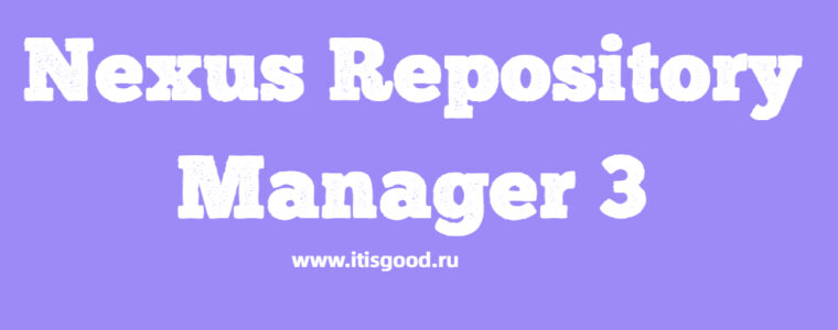 🐧 Как установить Nexus Repository Manager 3