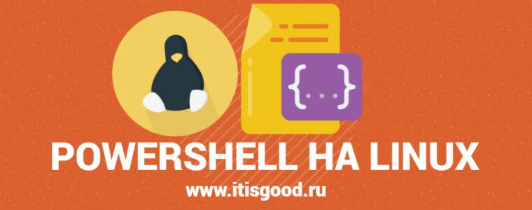 🐧 Как установить PowerShell на Ubuntu и других дистрибутивах Linux